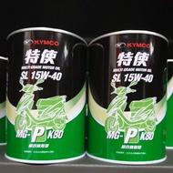 KYMCO 光陽 GP 豪邁 奔騰 VJR MANY 0.8L 15W40 噴射 專用 機油