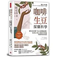 咖啡生豆的採購科學