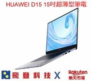 HUAWEI MateBook D15 筆記型電腦 展示機 加送背包 DDR4 8G + SSD 256G + HDD 1G 15吋薄邊框 1.53公斤 聯強公司貨