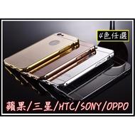 鏡面殼 華碩 ZenFone 4 Selfie Pro ZD552KL ZD553KL ZE554KL 金屬邊框 手機殼