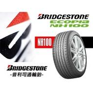 汽車輪胎 普利司通 185/65R14 NH-100 1條完工價1650 一次更換2條(含)就送定位 全新輪胎