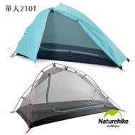 NH [送地布]單人 輕量雙層防雨210T格子布帳篷 天藍 風翼1