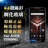 【o-one㊣鐵鈽釤】ASUS ROG PHONE/ZS600KL半版9H日本旭硝子高清鋼化玻璃保護貼(極度好貼高清耐磨)