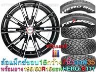 ล้อแม็ก ขอบ 15 ล้อแม็กซ์ กว้าง 7 นิ้ว ออฟ 35 พร้อมยาง ซอฟ 195/50R15 จาก LENSO HERO - R111 ทั้ง 4 เส้น