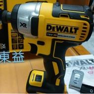 超低特價 得偉 Dewalt DCF887  衝擊起子機 德偉 18V/20V 充電電池適用 全新現貨