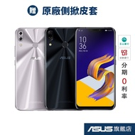 ASUS ZenFone 5Z ZS620KL 6G/128G 贈原廠側掀皮套