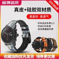 【現貨】華米GTR錶帶amazfit 智能運動手錶腕帶米動青春版錶帶2代通用款