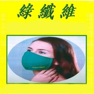 SGS認證現貨 免運費綠纖維 口罩  成人 兒童 綠纖維奈米口罩 現貨供應 (無盒裝) 下訂請私訊詢問數量