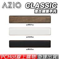【PCHot AZIO 快速出貨】 RETRO CLASSIC 復古鍵盤手托 黑金 白金 核桃木