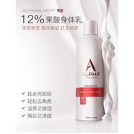 #現貨🏡 美國 alpha hydrox 果酸身體乳 絲滑白皙肌膚潤膚乳340g ALPHA身體乳