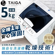 【MOMO獨家專賣★日本TAIGA】4.5KG 全自動迷你單槽洗衣機
