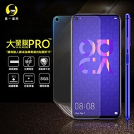 【o-one大螢膜PRO】HUAWEI nova 5T 滿版全膠螢幕保護貼(SGS環保無毒 超跑包膜頂級原料 犀牛皮 台灣製)