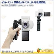 分期0利率 @3C 柑仔店@ 晨曦白色 SONY ZV-1 GP-VPT2BT 握把組+原電*2 vlog 錄影 直播 相機 台灣索尼公司貨 ZV1