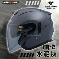 M2R安全帽 FR-2 FR2 素色 水泥灰 亮面 內置墨片 內鏡 雙D扣 3/4罩 通勤帽 半罩帽 耀瑪騎士機車部品