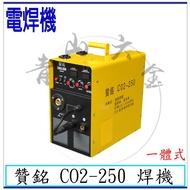 『青山六金』現貨 含稅 贊銘 CO2-250 焊機 一體式 (可當電焊用) 氬焊機 變頻氬焊機 CO2焊機 焊條 電焊機