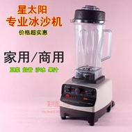 Sand Sun XTY-767 ice machine ice machine commercial tea shop in crushed ice Blender juicer machine