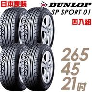 【DUNLOP 登祿普】日本原裝 SP SPORT 01 平穩舒適輪胎_四入組_265/45/21(SP01)