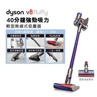 【Dyson戴森】台灣公司貨 V8 Fluffy 無線吸塵器