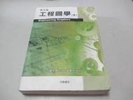 忻芯小棧 工程圖學》ISBN:9868729246│全華圖書│張萬子(ㄅ3)整本水痕
