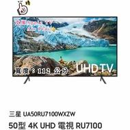 三星 SAMSUNG 50吋 4K UHD連網液晶電視 UA50RU7100WXZW / 50RU7100