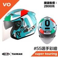 KYT VO 55 3/4罩 半罩 安全帽 雙鏡片 全新款 選手彩繪