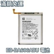 【含稅附發票】三星 Galaxy A60 原廠電池 EB-BA606ABU【附贈拆機工具】