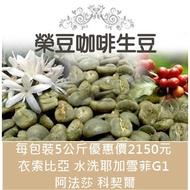 [每包裝5公斤優惠價2150元]水洗耶加雪菲G1 阿法莎 科契爾 衣索比亞 精品咖啡生豆 【榮豆咖啡生豆】