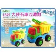 =海神坊=840B 大砂石車沙灘組 16吋 兒童玩具 沙灘車 汽車 戲水 玩沙 海邊 海灘 7pcs