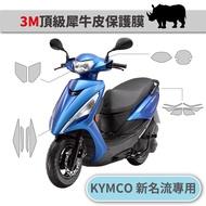 3M頂級犀牛皮卡夢 保護貼 貼膜 Kymco 新名流 125 150 ABS Gozilla改裝配件 儀表板防刮 代貼