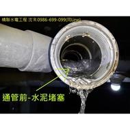 【精聯】《超高壓水刀工程》科技廠房/污排水管晶化管通管清潔/管內油垢通管清潔/大樓污排水管管內淤泥通管清潔