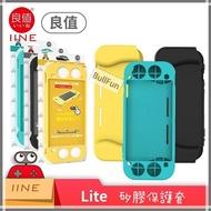 【現貨】良值原裝 主機矽膠保護套適用於Switch lite 任天堂lite switch mini收納/保護殼