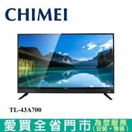 CHIMEI奇美43型低藍光液晶顯示器_含視訊盒TL-43A700含配送+安裝