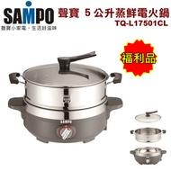 (福利品)【聲寶 SAMPO】5公升蒸鮮電火鍋 / 海鮮塔 / 蒸鍋 / TQ-L17501CL