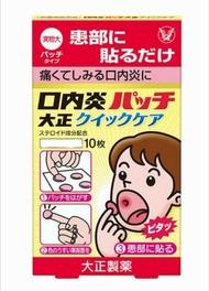 (15號寄出)日本  大正  口內炎貼片  加強型 10枚     (另有一般型10枚,最新20枚)