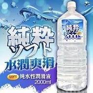 日本 NPG 巨量潤滑液 純粹 純水性潤滑液 2000ml