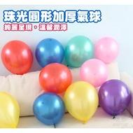 [滿千免運] URS 100個珠光10吋加厚氣球 台灣公司附發票 婚禮節慶派對氣球 告白生日情人節尾牙裝飾 贈品禮品獎品
