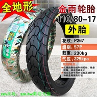 全地形 金雨輪胎 摩托車 110/80-17 11080 公路賽跑車內外胎 外胎