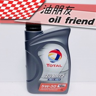 -油朋友-  道達爾 TOTAL QUARTZ INEO MC3 5W-30 5w30 合成機油 MOBIL 柴油車 可用 1L