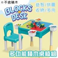 兒童積木桌椅組 兒童 桌椅組 遊戲桌 餐桌 學習桌 收納桌 樂高 大小顆粒 LEGO【塔克】