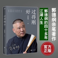 【原装正版】Chinese Books过得刚好郭德纲正版2019年全新修订版郭德纲亲笔作品讲述人生四十多年的江湖过往