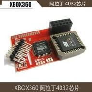 XBOX360改機直讀芯片ALADDIN XT4032阿拉丁直讀IC XBOX1代機專用 露天拍賣