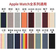 Original สำหรับกลุ่มแอปเปิ้ล Applewatch แหวนไนล่อน Motion Rainbow Iwatch สายรัดข้อมือยอดนิยมสติ๊กเกอร์โลโก้