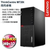 (商用) Lenovo ThinkCentre M720t (i5-8400/8G/2TB+240G SSD/RX550X-4G/Win10)