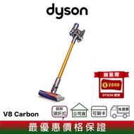 【分期0利率】DYSON V8 SV10 Carbon Fibre 無線吸塵器 全配 限量贈$2000戴森禮券