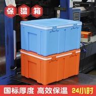 【很赞】60L保溫箱冷藏箱食品外賣戶外海釣魚車載商用饅頭泡沫塑料保鮮箱.R685
