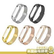 小米手環5 米蘭卡扣錶帶 卡扣錶帶 不鏽鋼錶帶 金屬質感錶帶 米蘭錶帶 小米錶帶 適用小米手環5 S14