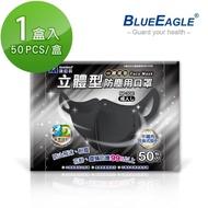 【藍鷹牌】台灣製 立體型成人防塵口罩 一體成型款 50入/盒(黑色)