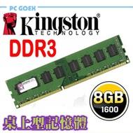 金士頓  Kingston 8G 8GB DDR3 1600 桌上型記憶體終身保固 Pcgoex 軒揚