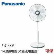 Panasonic 國際牌 14吋 微電腦DC直流電風扇  F-S14KM 電風扇 可傑