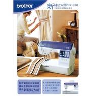 高雄永昇針車工業-日本brother 才藝專用電腦型縫紉機 NX-250新縫紉大師-送2套初級課程